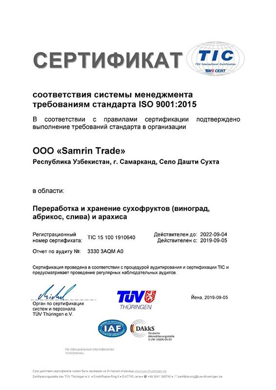 certificate-9001-samrin